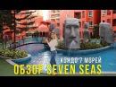 Обзор кондо Seven Seas в Паттайе цены территория отзывы жильцов Тайланд