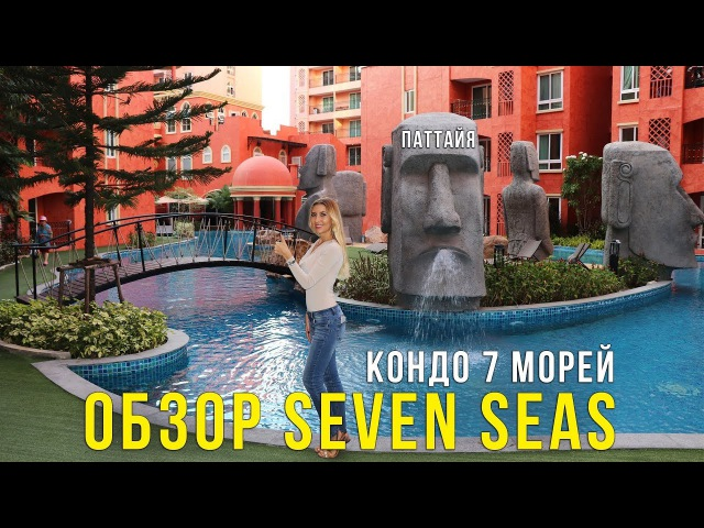 Обзор кондо Seven Seas в Паттайе - цены, территория, отзывы жильцов, Тайланд