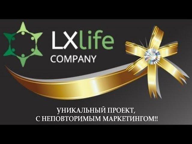 Презентация LX Life Лишко Елены от 12 03 2018 г