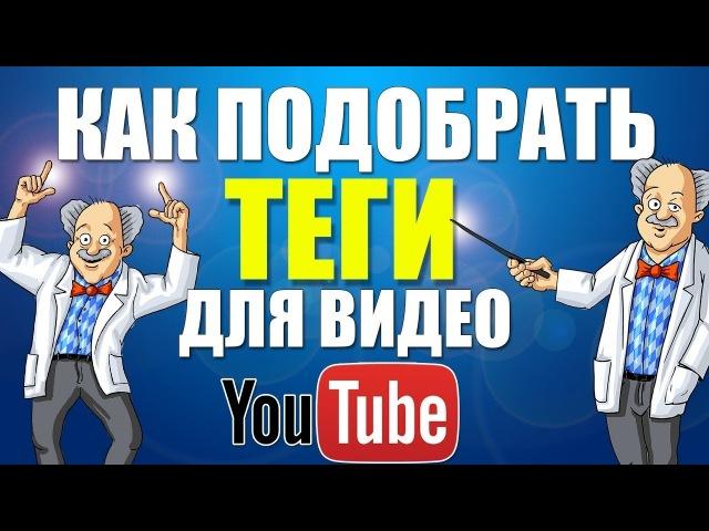 Как подобрать теги к видео на youtube. Подбор тегов для видео. Правила сообщества ютуб