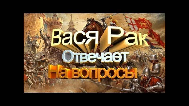 Рыцари битва героев-Вася рак отвечает на вопросы