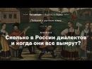 АУДИО Сколько в России диалектов и когда они все вымрут Подкаст Arzamas о русском языке s01e03