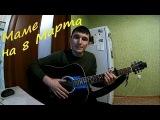 Песня мамам - Вячеслав Мясников (Уральские Пельмени) (кавер на гитареcover Тимур Усманов