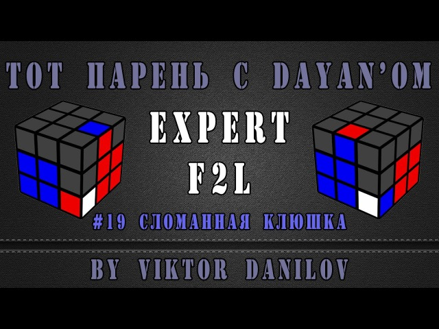 Expert F2L - 19 Broken hockey stick