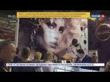 Новости на «Россия 24» • Сезон • В Москве на ВДНХ украли бриллианты, стоимостью почти 60 миллионов рублей