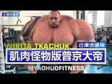 NIKITA TKACHUK - 肌肉怪物版普京大帝 - MONSTER MUSCLE MASS PUTIN