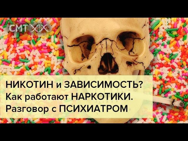 Документальный фильм Бориса Цацулина о никотине