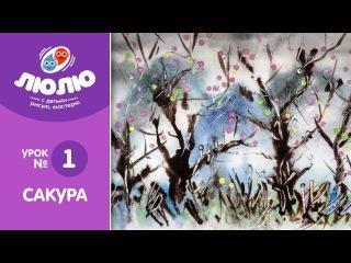 Как нарисовать пейзаж с сакурой ( поэтапный урок № 1 )