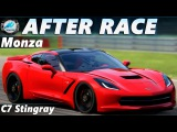 After-Party AC Racing Club. Monza. Chevrolet Corvette C7 Stingray