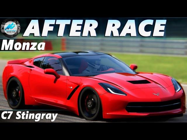 [After-Party] AC Racing Club. Monza. Chevrolet Corvette C7 Stingray