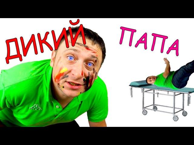 Дикий папа Wild Dad Видео для детей Цветные Шарики Воздушный
