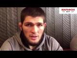 ХАБИБ НУРМАГОМЕДОВ О СВОЁМ ВЕСЕ ПЕРЕД UFC 219, БОЕ С БАРБОЗОЙ