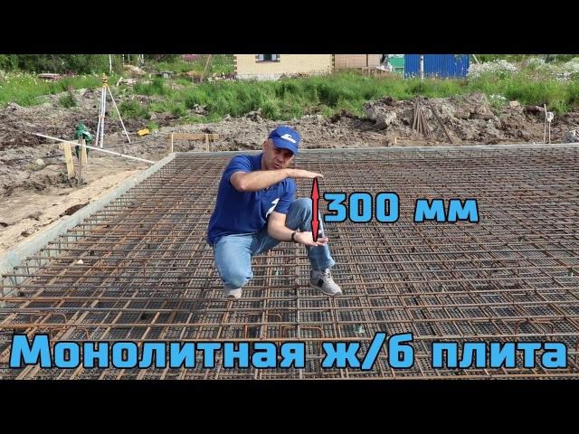Железобетонная монолитная фундаментная плита толщиной 300 мм. Подробный монтаж. ... ;tktpj,tnjyyfz