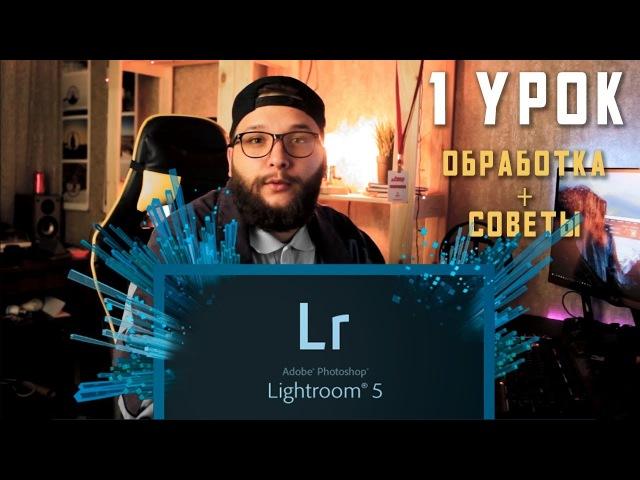 1 Урок - Обработка фотографий в Lightroom советы