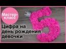 Цифра 5 на день рождения Мастер классы на Подарки ру