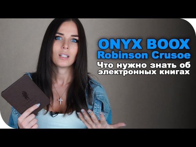 Onyx Boox Robinson Crusoe 2 Электронная книга премиум-класса