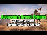 Assassin's Creed Origins на слабом ПК (2-4 Cores, 4-12 Ram, GeF 6305501060, Rad 7870)