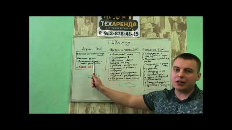 Структура работы проекта ТЕХаренда. Варианты и условия входа в проект по 3 основным блокам.