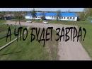 А что будет завтра Фильм-5 Вся правда о путинской деревне
