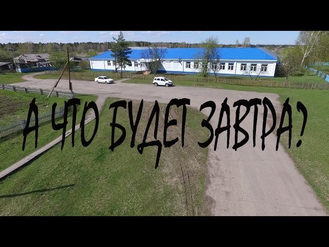 А что будет завтра? Фильм-5 Вся правда о путинской деревне