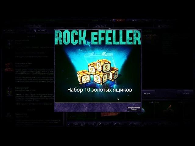 Танки Онлайн | ROCK.eFELLER_D3s - Откраиваю (32) контейнера за Войну