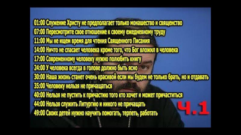 Запорожье Часть 1 О спасении Протоиерей Андрей Ткачёв повтор