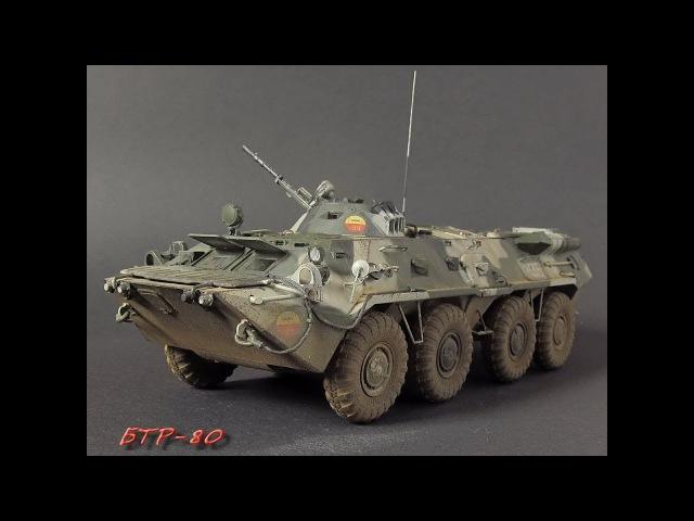 БТР-80. 3 модели в разных камуфляжах.