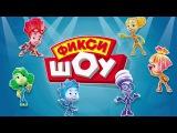 Отзывы зрителей о Фикси-шоу в Москве