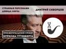 Странные герои Дэвида Линча Дмитрий Скворцов