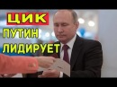 ЦИК Путин лидирует навыборах президента РФс71,97 после обработки 21,33 протоколов