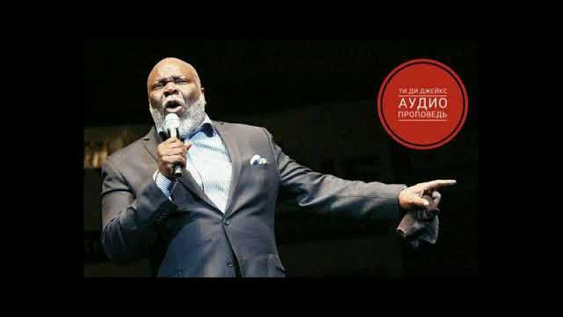 Проповедь 2018 БОГ РАБОТАЕТ ПОД ПРИКРЫТИЕМ Ти Ди Джейкс (TD Jakes )