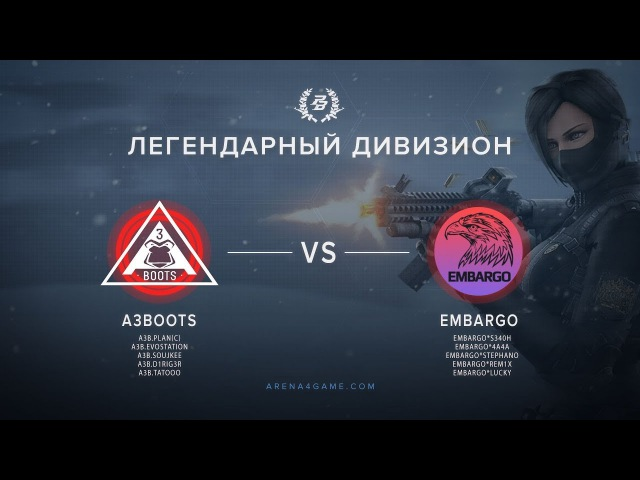 A3Boots vs Embargo @Mid Легендарный дивизион VII сезон Arena4game