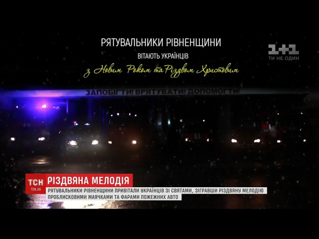 Незвичний Щедрик рятувальники Рівненщини створили оригінальне відеопривітання