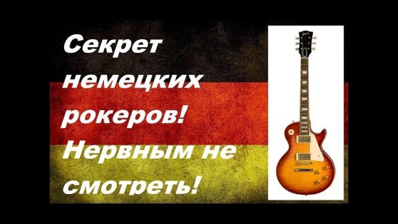 Секрет немецких рокеров!😈Как дёшево и просто улучшить звук и игровой комфорт гитары?