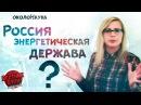 РОССИЯ - ЭНЕРГЕТИЧЕСКАЯ ДЕРЖАВА ВЕСТНИК БУРИ ORIGINALS