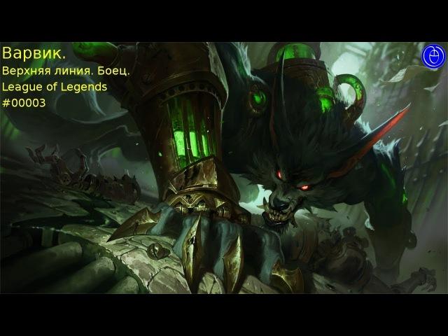Варвик. Верхняя линия. Боец ► League of Legends 00003