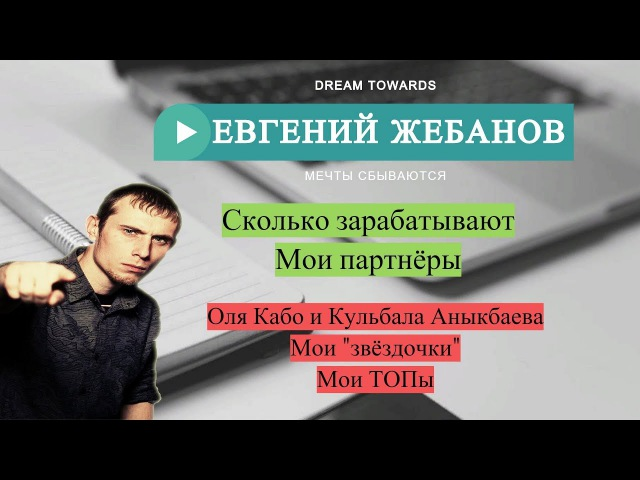 Сколько зарабатывают мои партнёры. Евгений Жебанов.( Оля Кабо и Кульбала Аныкбае...