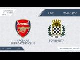 Евролига AFL-Молния 201718. 4-й тур. Группа C. Арсенал Supporters Club - Боавишта