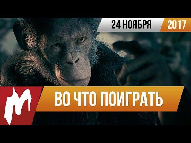 🎮Во что поиграть на этой неделе — 24 ноября (Planet of the Apes: Last Frontier, Hidden Agenda)