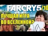 FAR CRY 5 - ЛУЧШАЯ ИГРА ВО ВСЕЛЕННОЙ