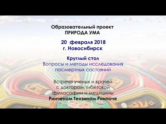 Круглый стол «Вопросы и методы исследования посмертных состояний» с участием Ринчена Тензина Ринпоче