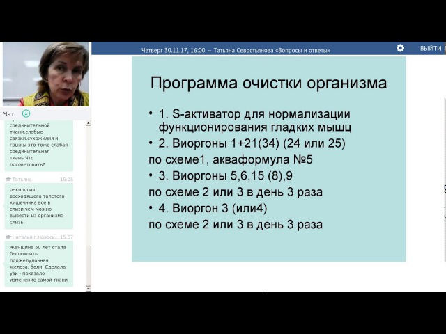 30.11.17, Татьяна Севостьянова «Вопросы и ответы»