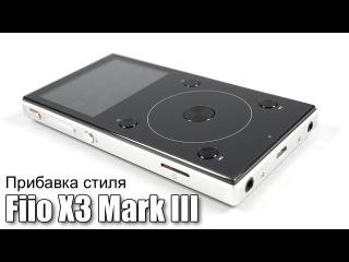 Обзор Fiio X3 Mark III