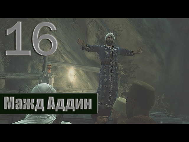 Прохождение Assassin's Creed — Часть 16: Мажд Аддин [1080p 60 FPS]