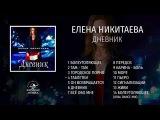 Елена Никитаева - Дневник