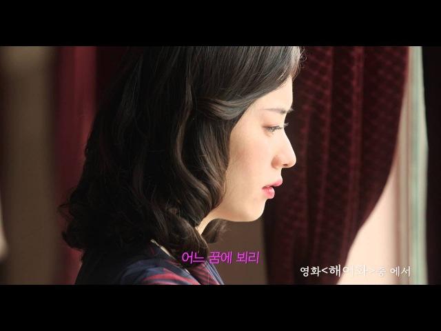 [해어화] 한효주의 사랑 거즛말이 뮤직 비디오 Love, Lies (2016) Music video