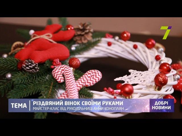 Різдвяний вінок своїми руками: майстер-клас від рукодільниці Анни Коноплян