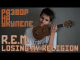 Разбор Losing My Religion - R.E.M. на укулеле // Losing My Religion - R.E.M. ukulele tutorial