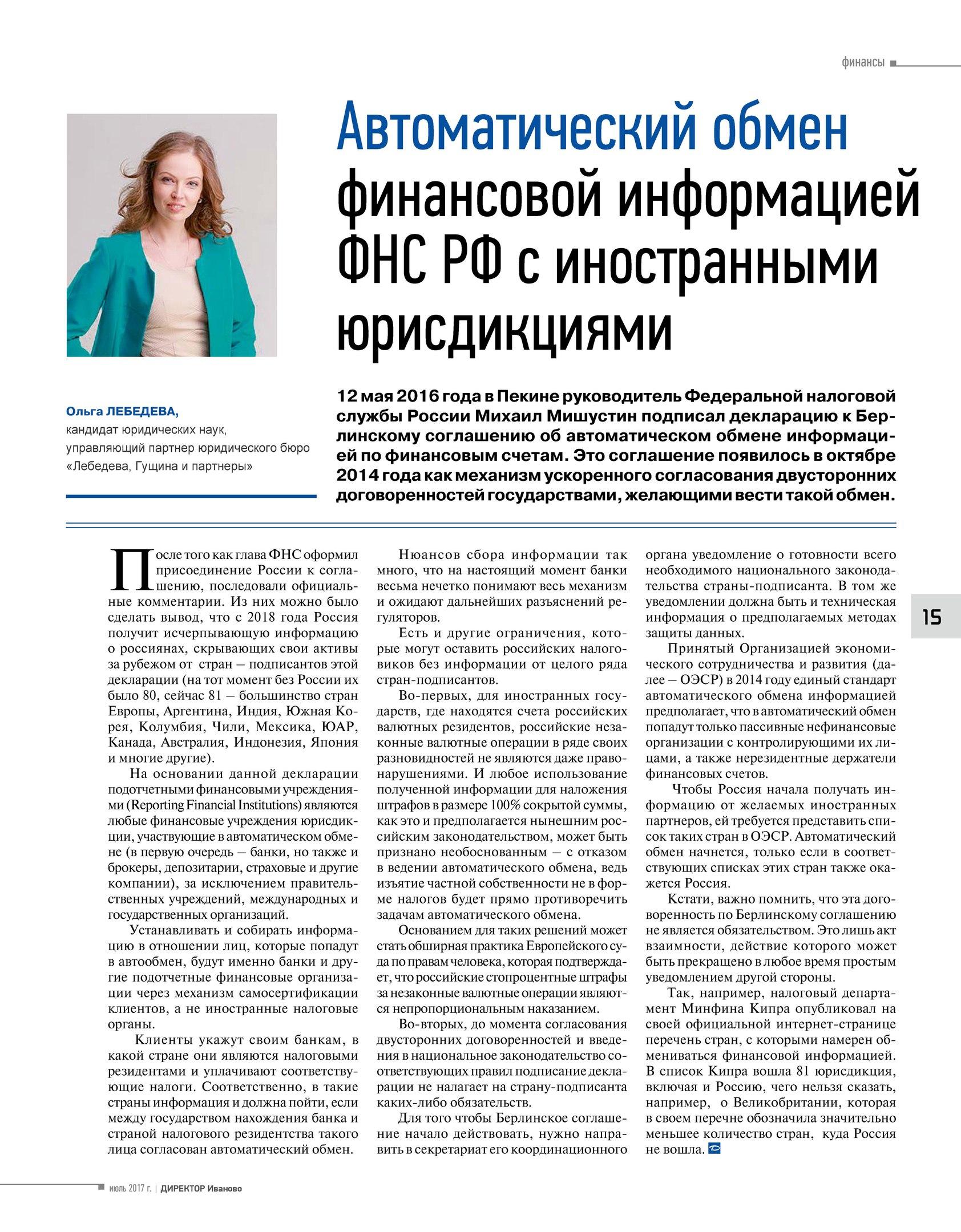 Ольга Лебедева в журнале