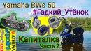 Гадкий Утёнок. Подготовка к сезону Yamaha BWs 50. Часть 2.